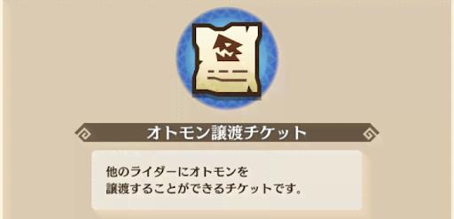 オトモン譲渡チケット