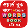 Bangla Words Book - ওয়ার্ড বুক by Idea Builder