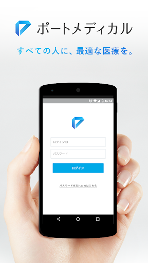 玩免費醫療APP|下載ポートメディカル-遠隔診療 app不用錢|硬是要APP