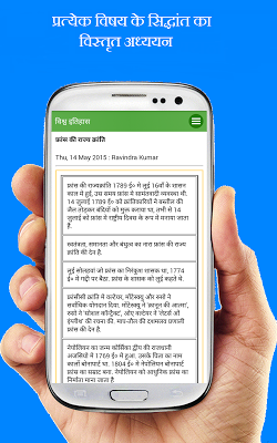 Mission RPSC RAS - in Hindi - screenshot