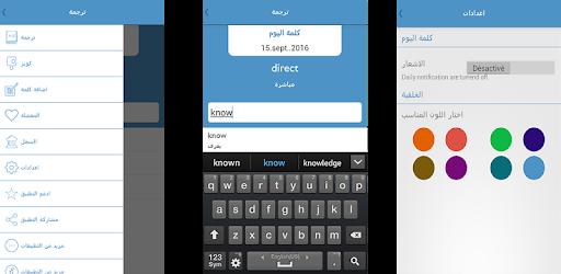 dictionary english to arabic google