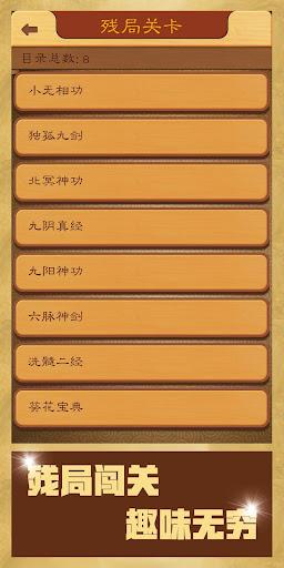 中国象棋 - 超多残局、棋谱、书籍  screenshots 7