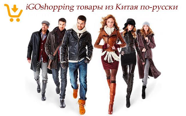 .iGOshopping товары из Китая по-русски