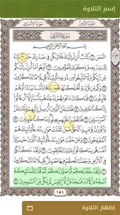 Otlooha Sa7 - Quran Teaching Screenshot