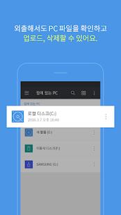 토스트 드라이브 -  클라우드,휴대폰,PC 파일 통합 관리 - náhled