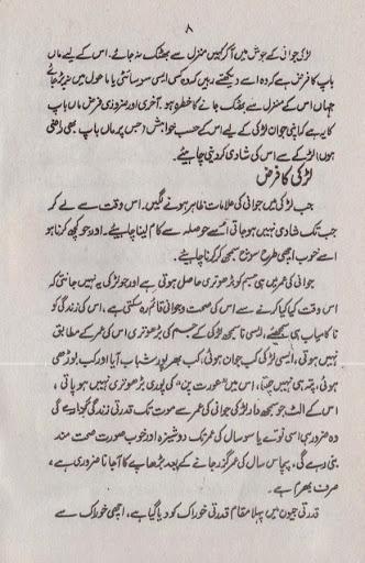 Larkiyan Taqat Barhain
