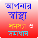 Bangla Health Problem Solution ~ স্বাস্থ্য টিপস icon