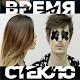 Время и Стекло Лучшие песни APK