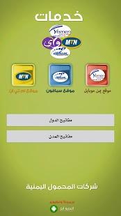 خدمات شركات الاتصالات اليمنية - náhled