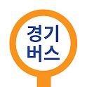경기버스 - 경기도 버스로,  버스도착 정보, 지하철 정보, 날씨 정보 제공 icon