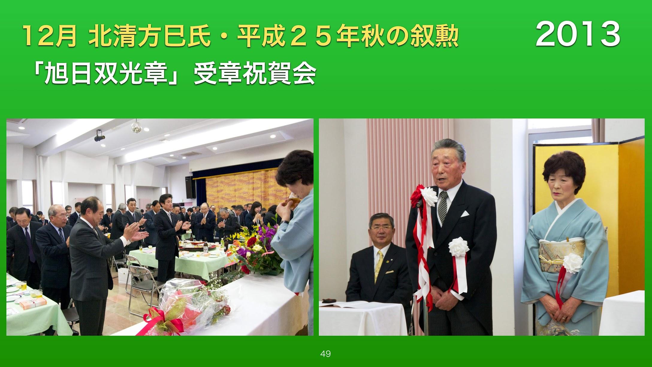 12月:北清方巳氏・平成25年秋の叙勲 「旭日双光章」受章祝賀会