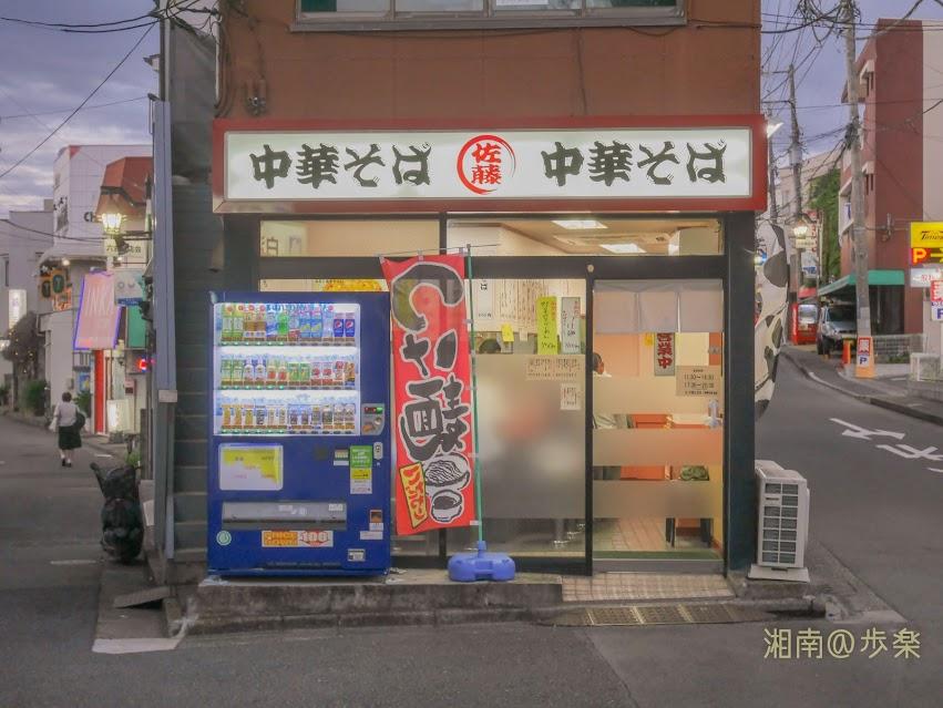 中華そば佐藤 店舗外観 前店舗の居抜きなんでしょうか・・・店内禁煙はうれしい