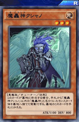魔轟神クシャノ