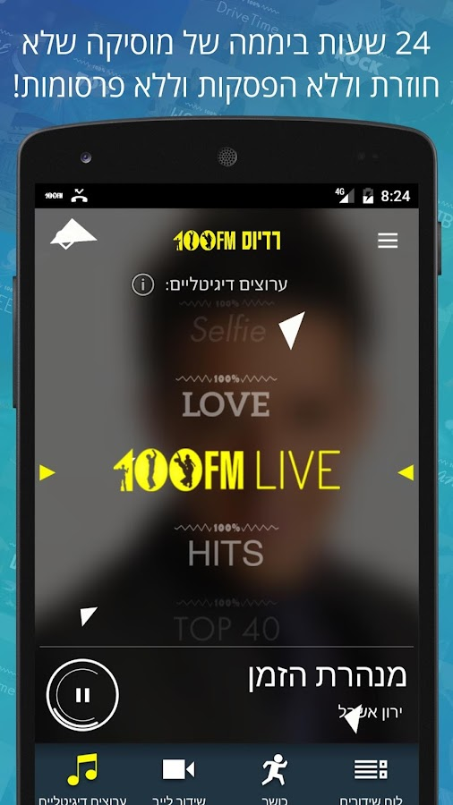 Radio radios 100FM- screenshot