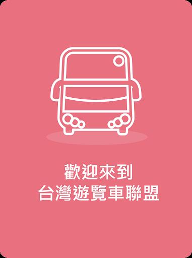台灣遊覽車聯盟