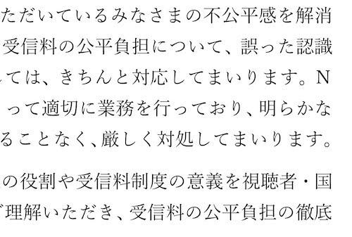 こんな「NHKの『N国党報道』」でした。