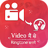 download Video Me Se Ringtone Banaye apk