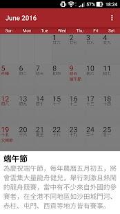 香港公眾假期2016 - Android Apps on Google Play