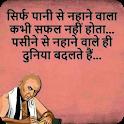 Chanakya Neeti Quotes - Hindi Anmol Vachan icon