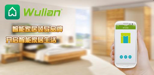 Приложения в Google Play – Wulian Smarthome