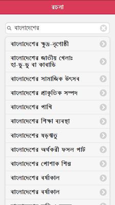 বাংলা রচনা সংগ্রহ - screenshot