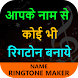 My Name Ringtone Maker -Music CallerTune with Name