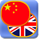 Download Learn Chinese (S) phrasebook For PC Windows and Mac