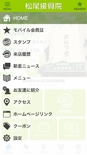 玩免費生活APP|下載名古屋市中川区の松尾接骨院 app不用錢|硬是要APP