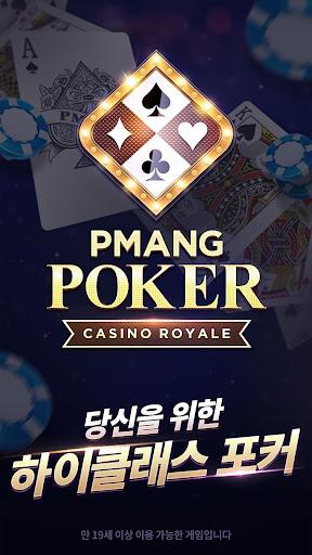 Pmang Poker : Casino Royal filehippodl screenshot 2