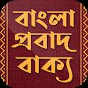 বাংলা প্রবাদ বাক্য বই - Bangla Probad Bakko icon
