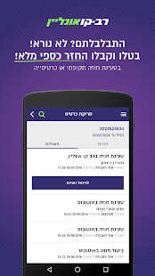‫Ravkav Online טעינת רב קו‬‎- screenshot thumbnail