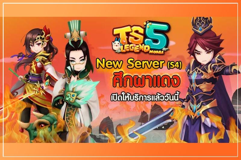 """[TS5 Legend] เปิดเซิร์ฟเวอร์ใหม่ """"ศึกผาแดง"""" พร้อมผจญภัยแล้ว!"""