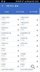 대전버스 - 버스 도착 정보 screenshot 2