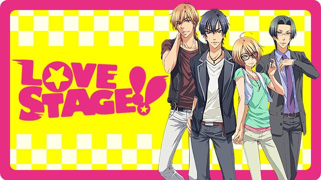 LOVE STAGE!!|全話アニメ無料動画まとめ