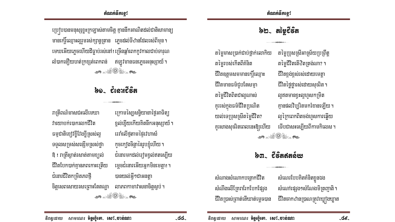 Khmer Poem- screenshot