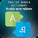 English Bangla Dictionary & Translator Download on Windows