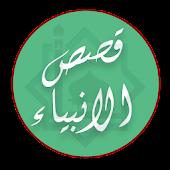 Qasas Ul Anbiya - Audio Android APK Download Free By Abdur Rehman