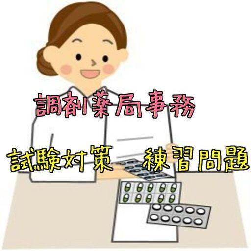 調剤薬局事務試験の種類【申し込み方法・受験費用 …