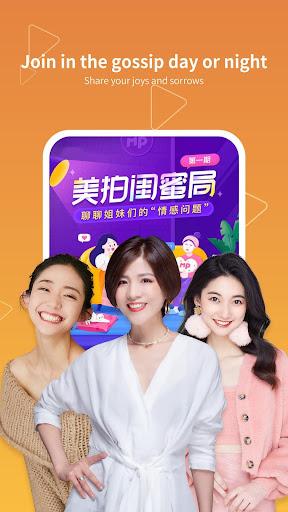 Meipai-Great videos for girls 8.7.703 Screenshots 2