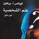 كتاب علم الشخصية Download on Windows
