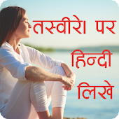 Photo Par Shayari Likhne Wala Apps Write Hindi
