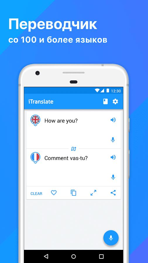 Скачать гугл переводчик на андроид | google translate с транскрипцией.