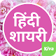 Shayari55 - Love Shayri,Sad Shayari,Shayri,Shayari for PC-Windows 7,8,10 and Mac