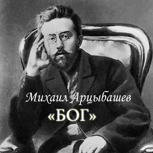 М.Арцыбашев