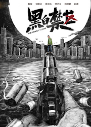 The Penalty Zone China Web Drama
