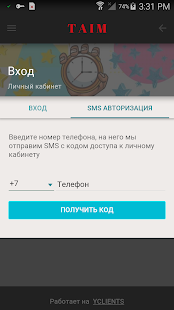 Download Парикмахерская «Тайм» For PC Windows and Mac apk screenshot 4