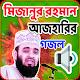 মিজানুর রহমান আজহারীর গজল Download for PC Windows 10/8/7