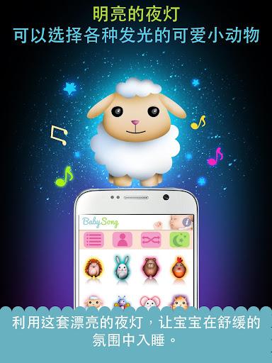 玩免費音樂APP|下載婴儿摇篮曲 app不用錢|硬是要APP