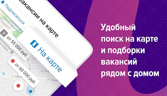 App Поиск работы на hh. Вакансии рядом с домом APK for Windows Phone