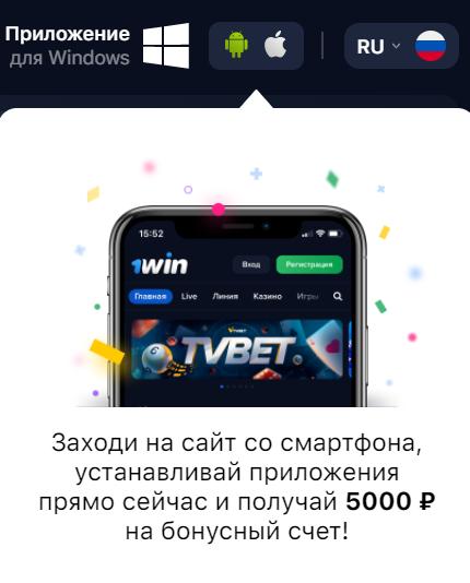 1win мобильное приложение на официальном сайте